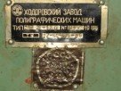 Рулонорезательная машина 2ЛР4-120